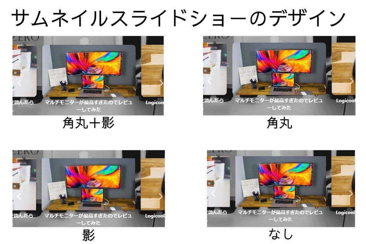 AFFINGER6(アフィンガー6)のサムネイルスライドショーのデザインの違い『角丸』と『影』の4パターン