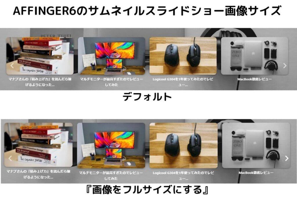 AFFINGER6のサムネイルスライドショーの細かい設定方法『画像をフルサイズにする』