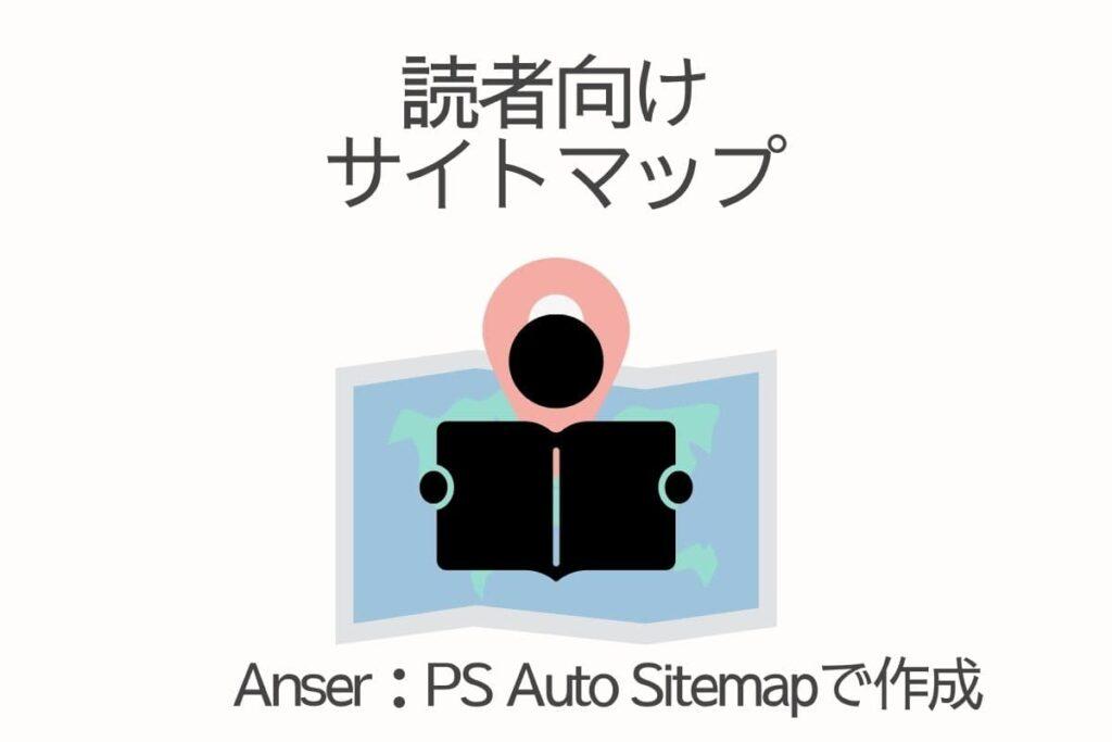 AFFINGER5(アフィンガー5)&AFFINGER6(アフィンガー6) 読者向けサイトマップを『PS Auto Sitemap』で作る方法と設定
