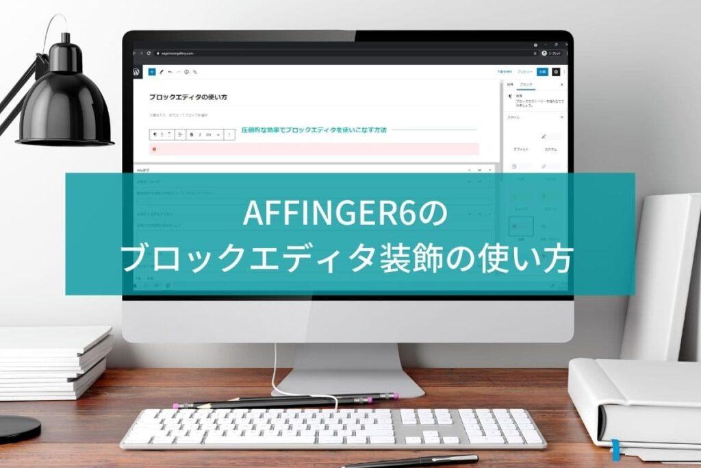AFFINGER5(アフィンガー5)とAFFINGER6(アフィンガー6) ブロックエディタでの装飾の使い方