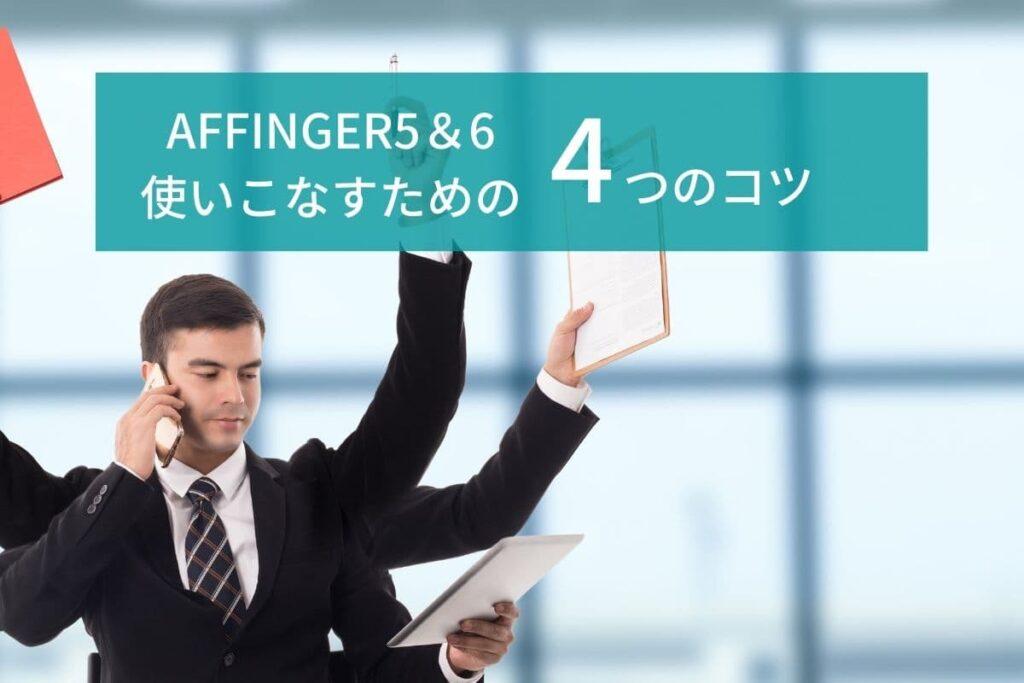 AFFINGER5やAFFINGER6をより便利に使いこなす方法4選
