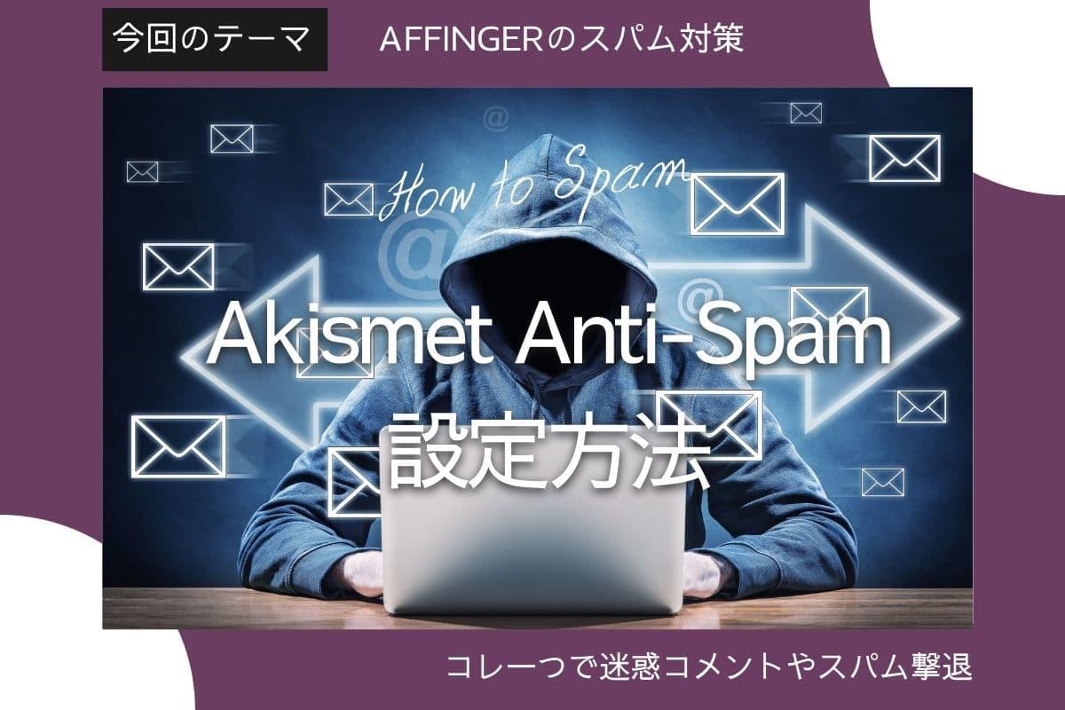 【最新版】AFFINGER5のアンチ対策Akismet Anti-Spam設定方法(AFFINGER6対応)