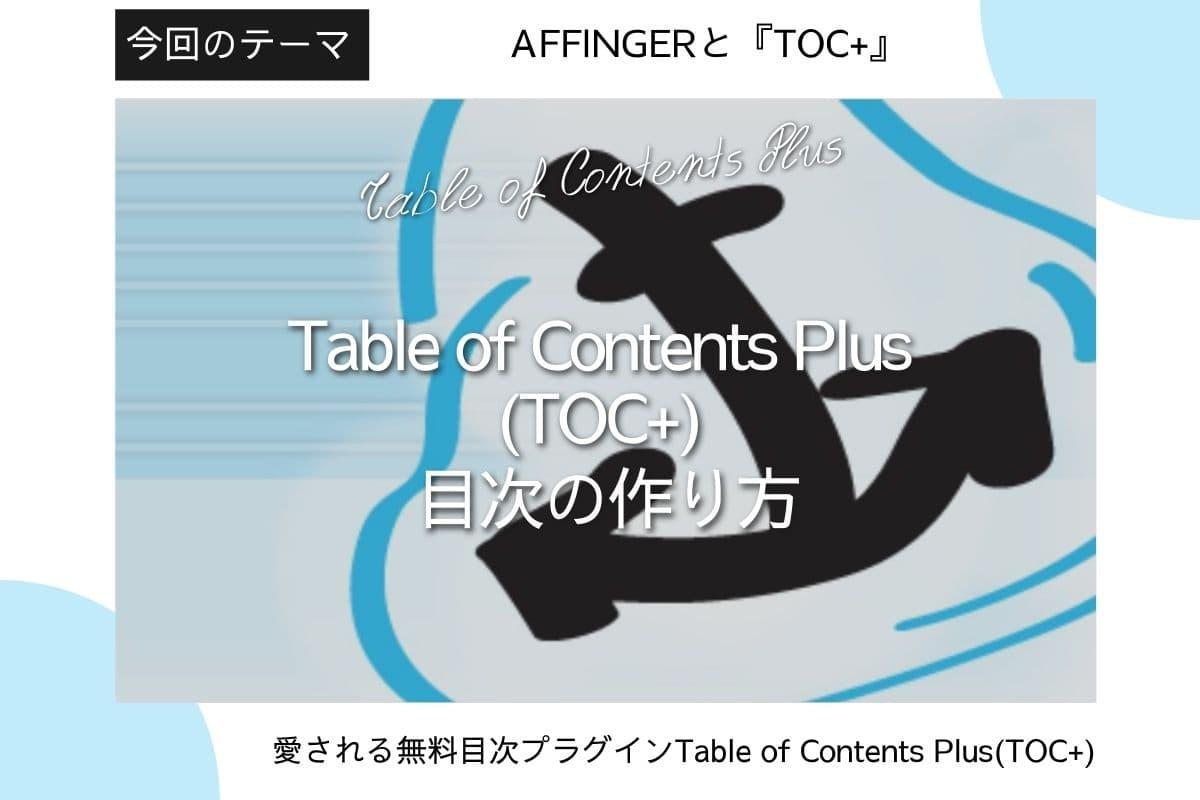AFFINGER(アフィンガー)にTable of Contents Plus目次の設置方法【無料プラグイン】