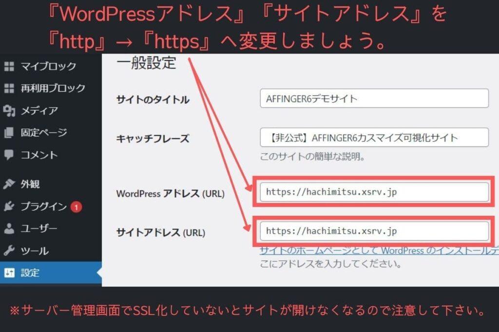 WordPressアドレス(URL)とサイトアドレス(URL)をhttpsへの変更