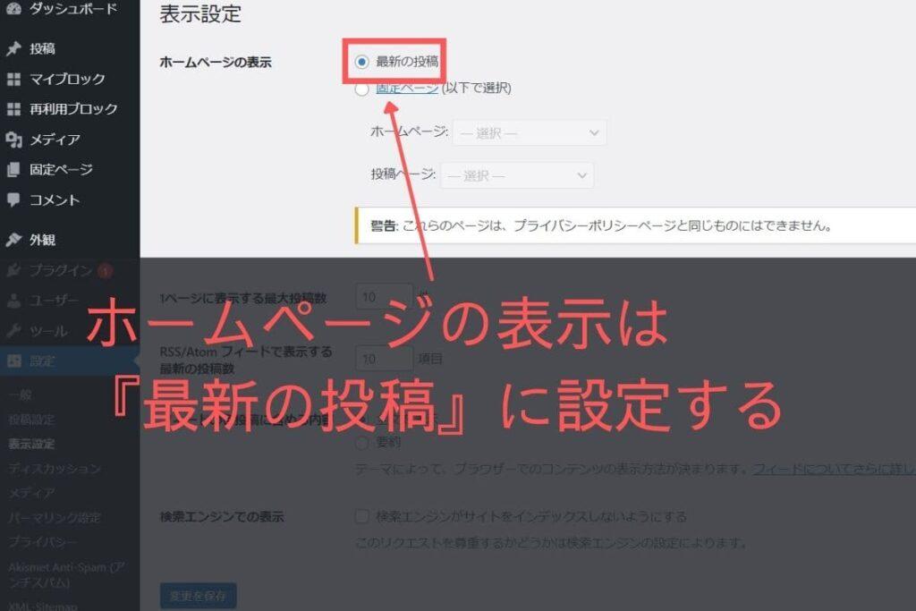 AFFINGER6(アフィンガー6)のホームページの表示は『最新の投稿』
