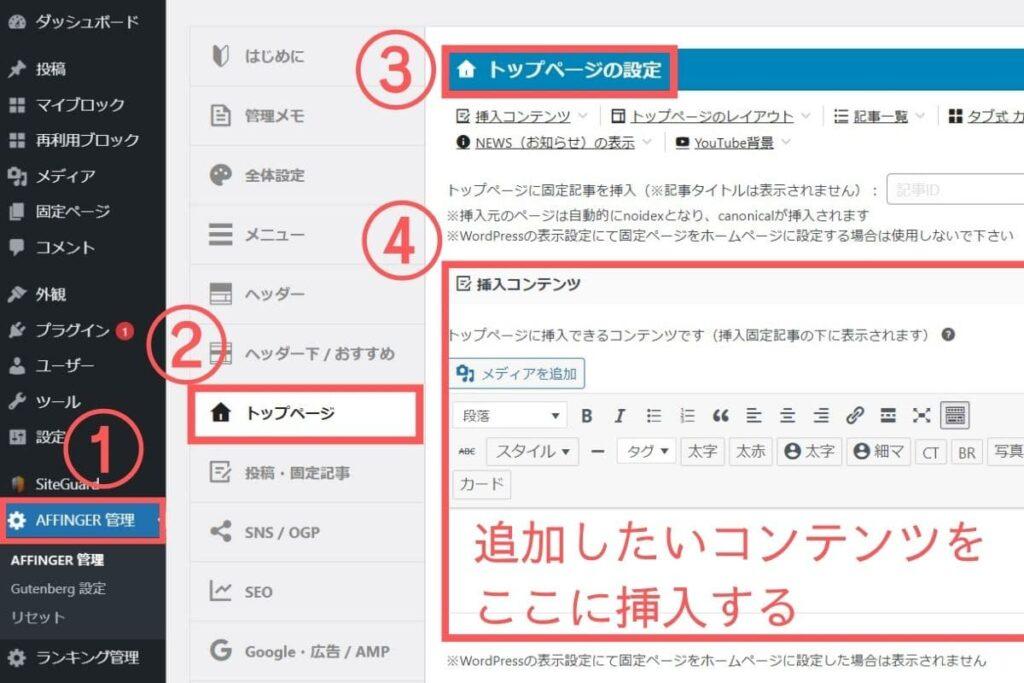 AFFINGER6のトップページにコンテンツを追加する方法『AFFINGER管理』→『トップページ』→『トップページの設定』→『挿入コンテンツ』