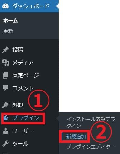 WordPressダッシュボード『プラグイン』→『新規追加』