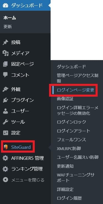 WordPressダッシュボード『SiteGuard WP Plugin』→『ログインページ変更』を開く