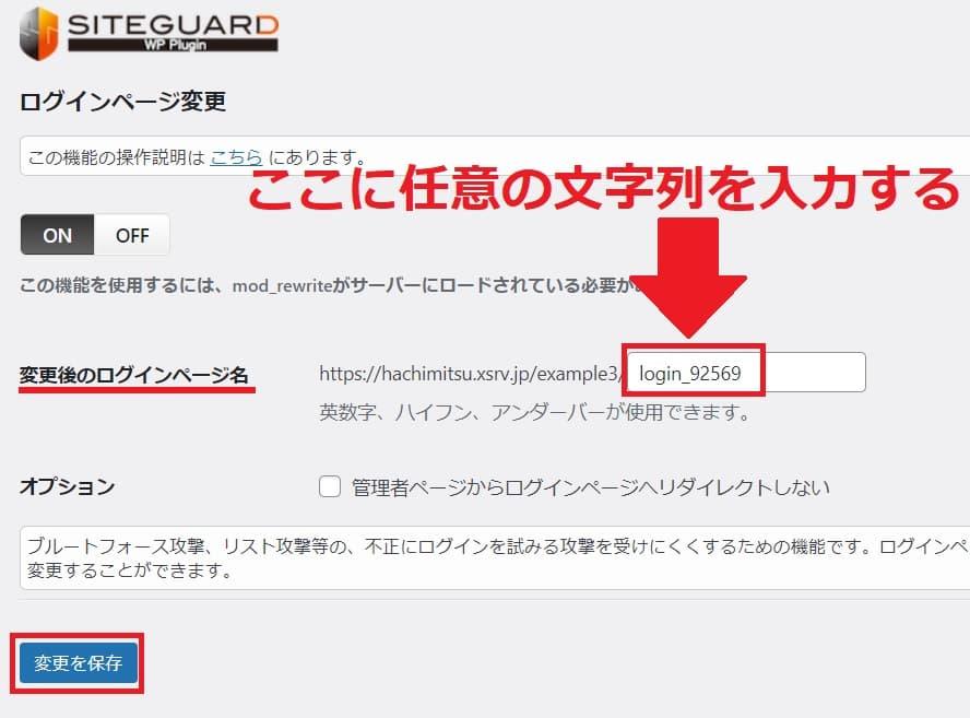 『SiteGuard WP Plugin』で管理画面ログインURLを変える方法