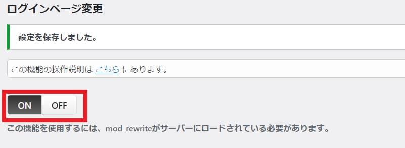 『SiteGuard WP Plugin』でデフォルトの「wp-login.php」に戻したい場合は、『ログインページ変更』のページ上部の機能オンオフを「OFF」にする