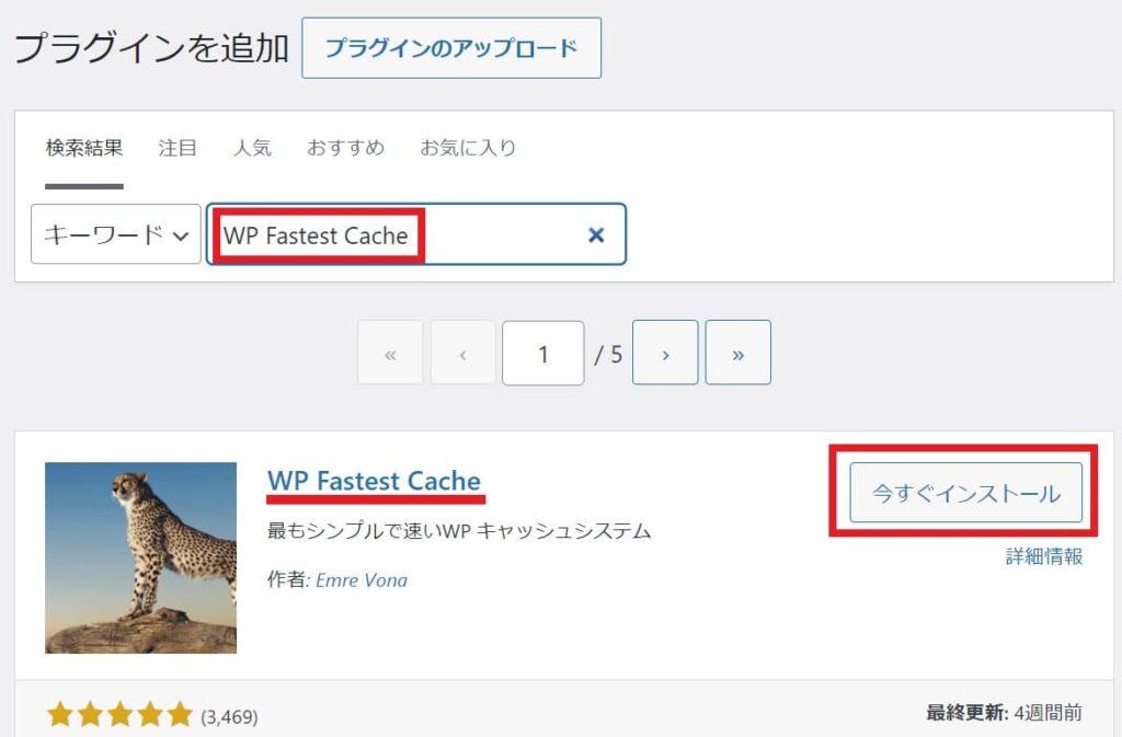 『WP Fastest Cache』をインストール&有効化