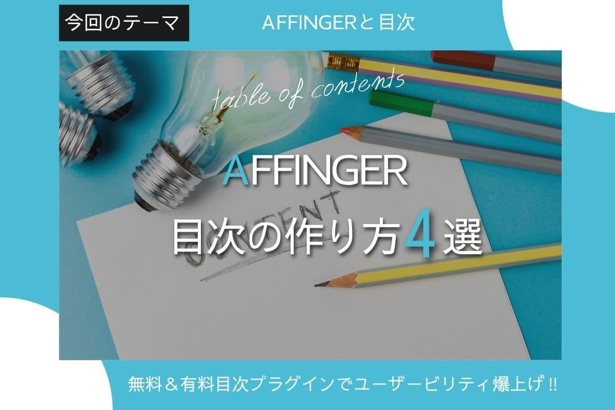 AFFINGER5(アフィンガー5)の目次の作り方を無料&有料プラグイン別に徹底解説