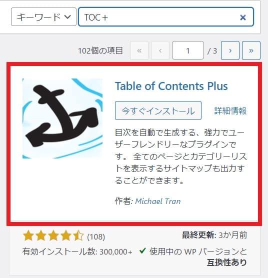 検索窓に『Table of Contents Plus』と入力してインストールと有効化