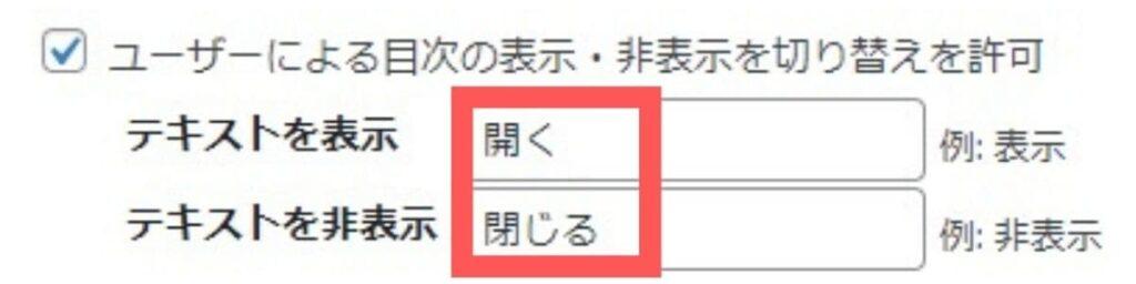『Table of Contents Plus(TOC+)』の基本設定⑤ テキストを表示、テキストを非表示:『開く』『閉じる』へ変更