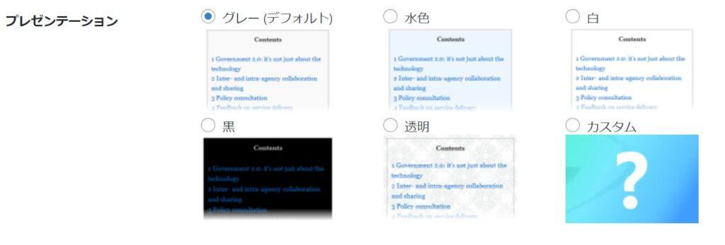 『Table of Contents Plus(TOC+)』の基本設定⑦ プレゼンテーション(目次のデザイン):好きなものを選ぶ
