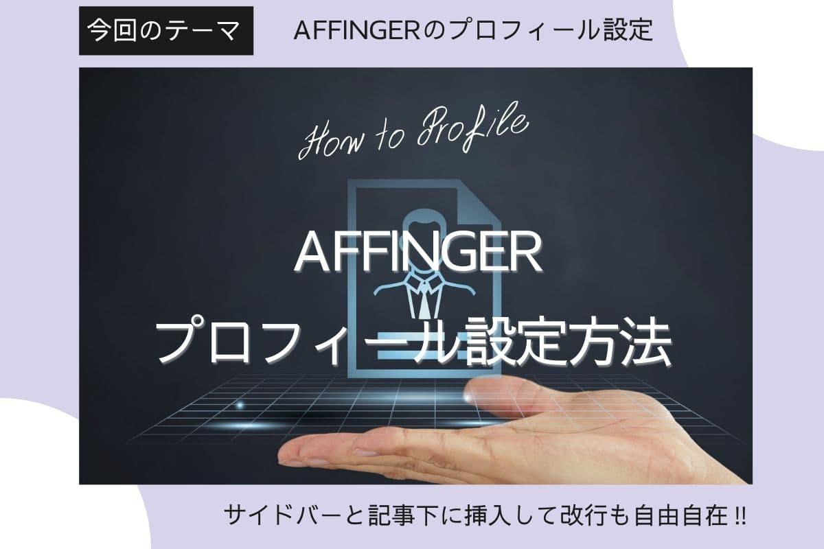 AFFINGER5サイドバーと記事下のプロフィール設置・改行方法【AFFINGER6(アフィンガー6)対応】