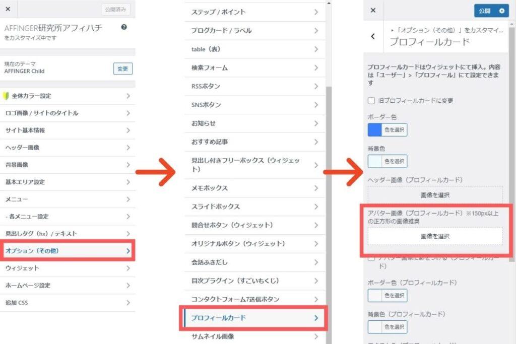 AFFINGERのプロフィールアバター画像設定場所はカスタマイズ『オプション(その他)』→『プロフィールカード』→『アバター画像』