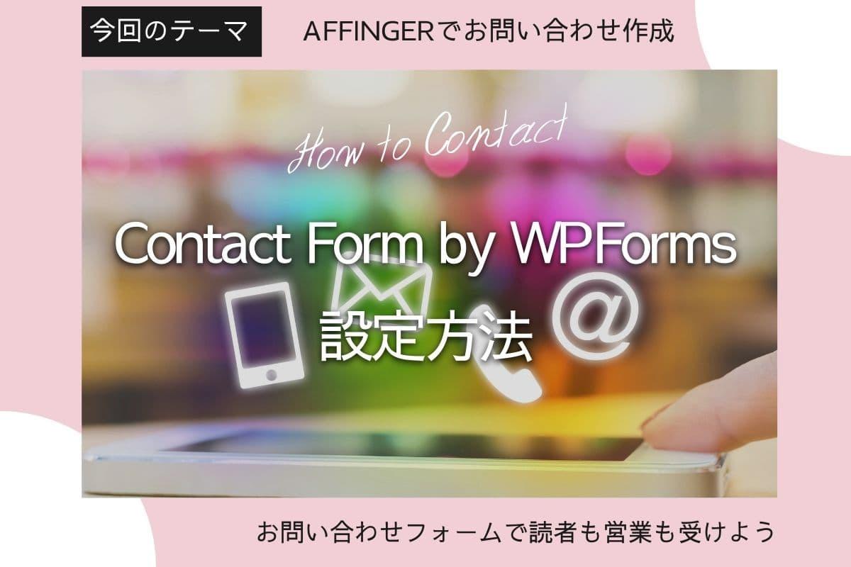 【AFFINGERへお問い合わせ設置】Contact Form by WPFormsの設定方法