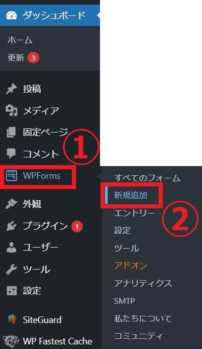 WordPressダッシュボード『Contact Form by WPForms』→『新規追加』