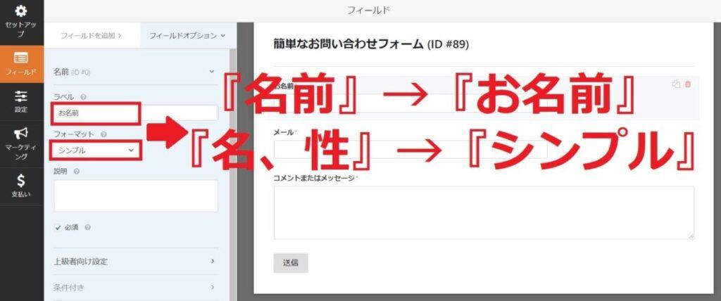 『Contact Form by WPForms』の『名前』のラベルとフォーマットを変更