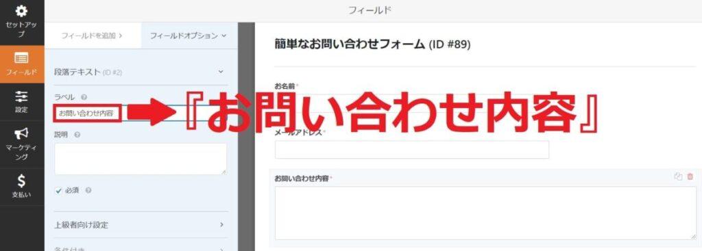 『Contact Form by WPForms』の『コメントまたはメッセージ』→『お問い合わせ内容』へ変更