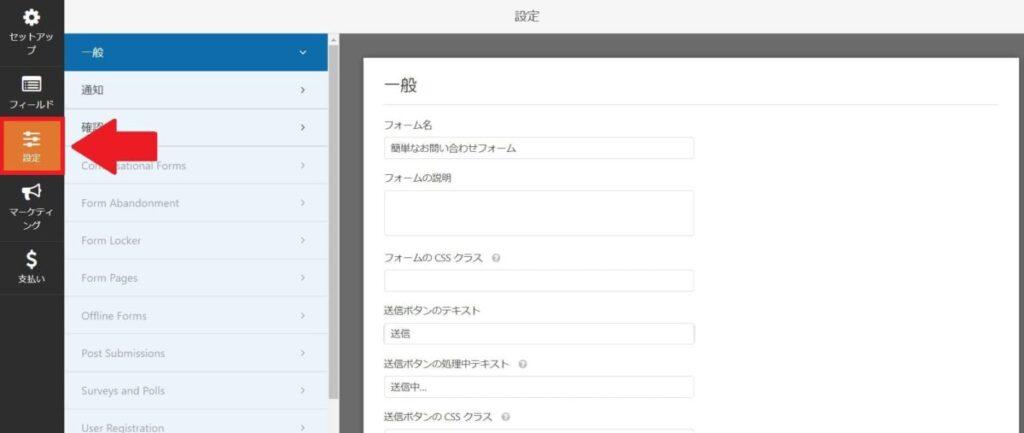 『Contact Form by WPForms』編集画面左側にある『設定』をクリック