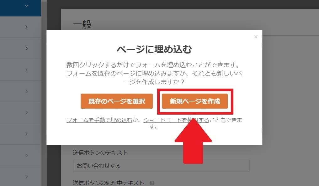 『Contact Form by WPForms』で固定ページを作るため『新規ページを作成』をクリックする