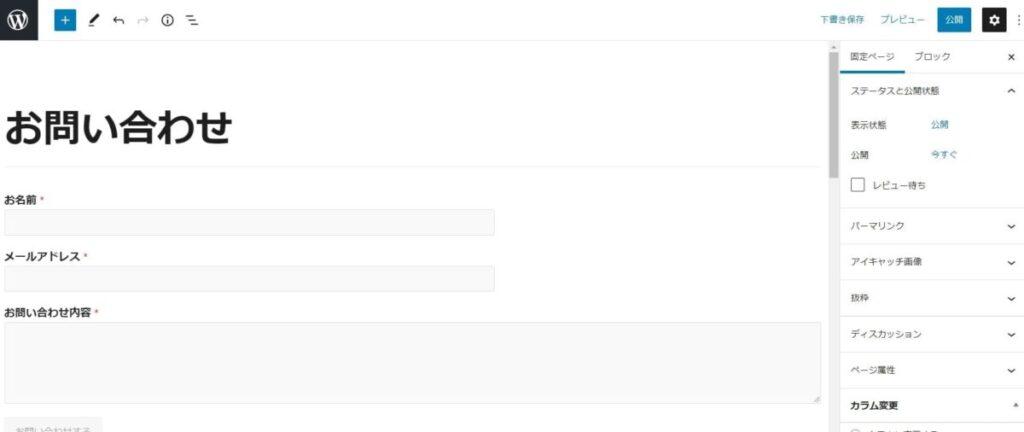 『Contact Form by WPForms』で新規ページを作成をクリックすると固定ページの編集画面に移動します。