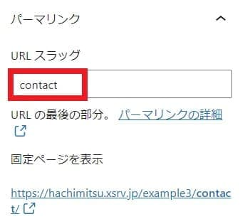 『Contact Form by WPForms』で生成された新規ページのパーマリンクを『Contact』などに変更する