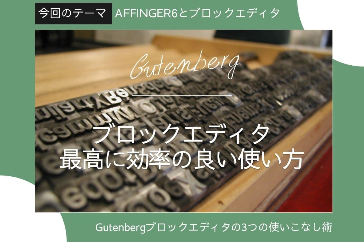 Gutenbergブロックエディタで効率良いライティング方法【マークダウン記法とユーザー辞書単語登録で高速化】