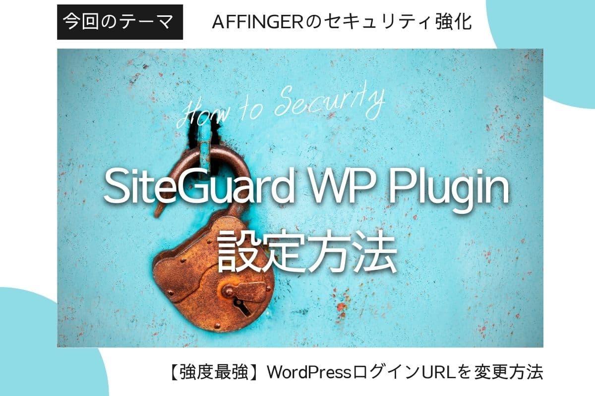 【AFFINGER5セキュリティ対策】SiteGuard WP Pluginの設定方法【AFFINGER6対応】