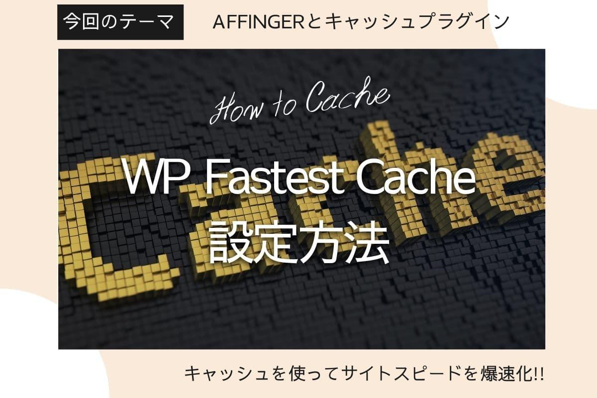 【キャッシュ改善】WP Fastest Cacheの設定方法【AFFINGER5とAFFINGER6でも不具合なし】