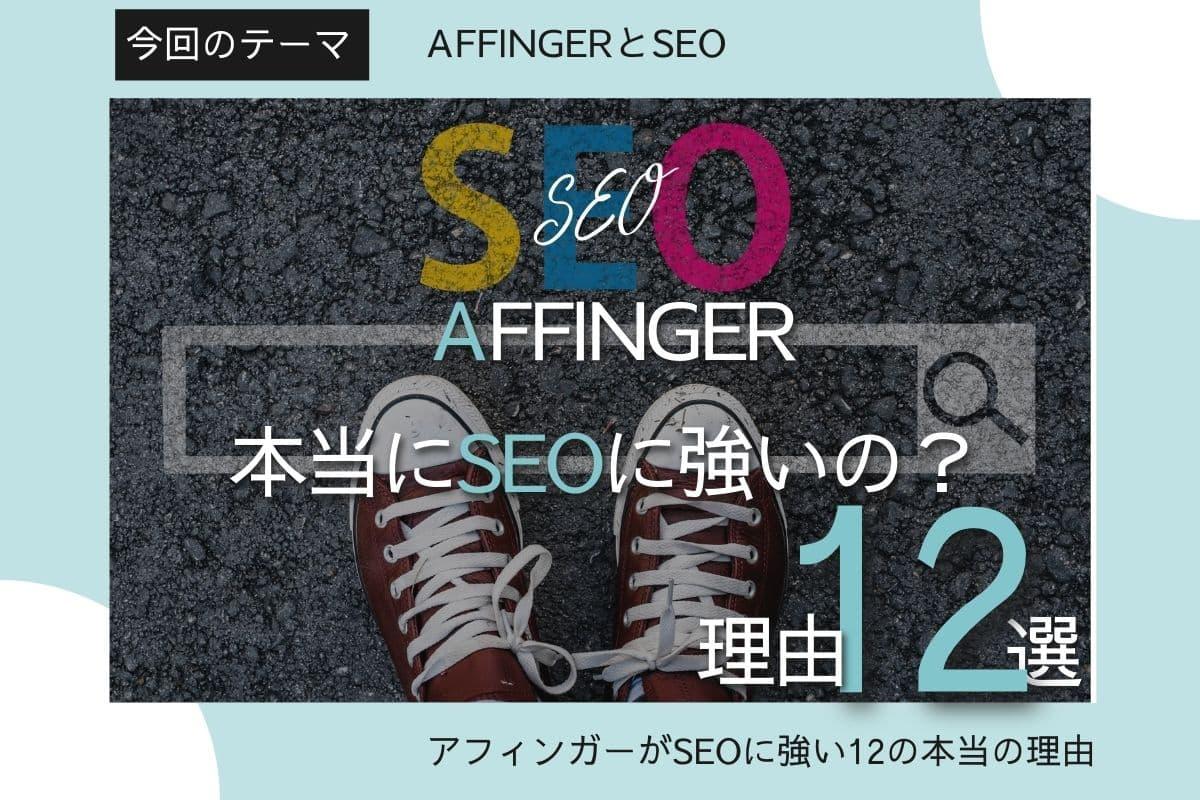 歴1年6カ月が語るアフィンガーがSEO対策に強い12の本当の理由【AFFINGER5&6対応】